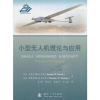 小型无人机理论与应用(货号:SJS) 9787118109696 国防工业出版社 兰德尔・W・比尔德、蒂莫西・W・麦克