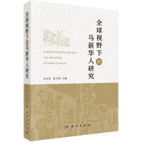 全球视野下的马新华人研究