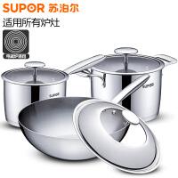【包邮费】苏泊尔套装锅厨房炒锅汤锅奶锅不锈钢锅具三件套电磁炉通用TP1510E