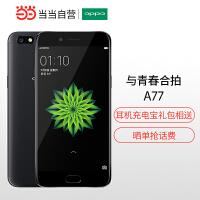 【当当自营】OPPO A77 全网通4GB+64GB 黑色 移动联通电信4G手机 双卡双待