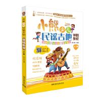 小熊少儿民谣吉他弹唱教程(入门版) 湖南文艺出版社 幼儿吉他书 儿童吉他书 漫画系吉他简谱