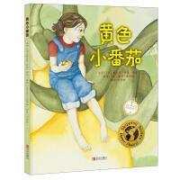 黄色小番茄书 儿童绘本 绘本故事书 6-12岁绘本故事 儿童卡通漫画书童书少儿图画故事丛书小学生课外阅读畅销书籍 正版