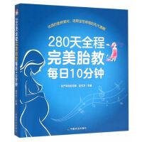 280天全程完美胎教每日10分�
