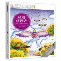 悦阅鸟拼音读物国际版:骑鹅旅行记 一二年级注音读物(6-8岁)