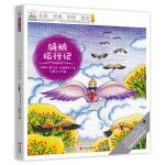 快乐鸟拼音读物国际版:骑鹅旅行记 一二年级注音读物(6-8岁)