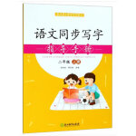 语文同步写字指导手册(二年级 上册)