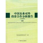 中国农业对外投资合作分析报告(2018年度)总篇