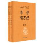 茶经 续茶经(中华经典名著全本全注全译・全2册)
