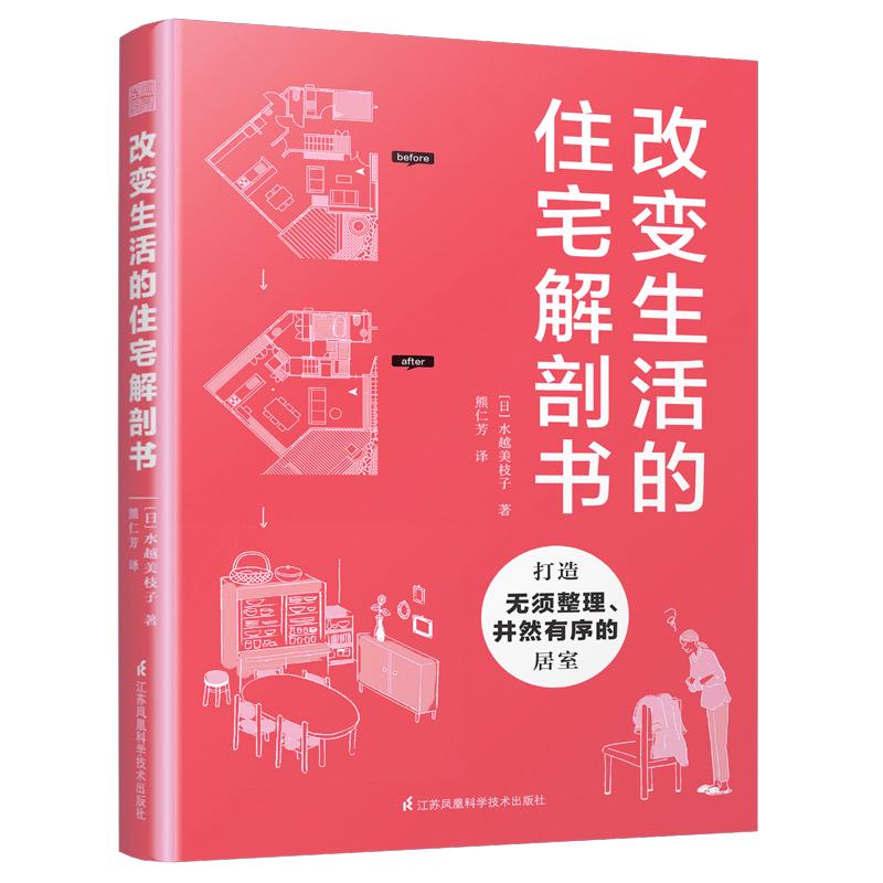 改变生活的住宅解剖书(将旧房改造成理想的家,家的模样就是你的模样) 日本一级注册建筑师、收纳专家,集30年家装经验与一书。用科学的格局和动线规划,让收纳更高效、生活更丰富、空间更具美感。帮你打造无须整理、井然有序的居室。