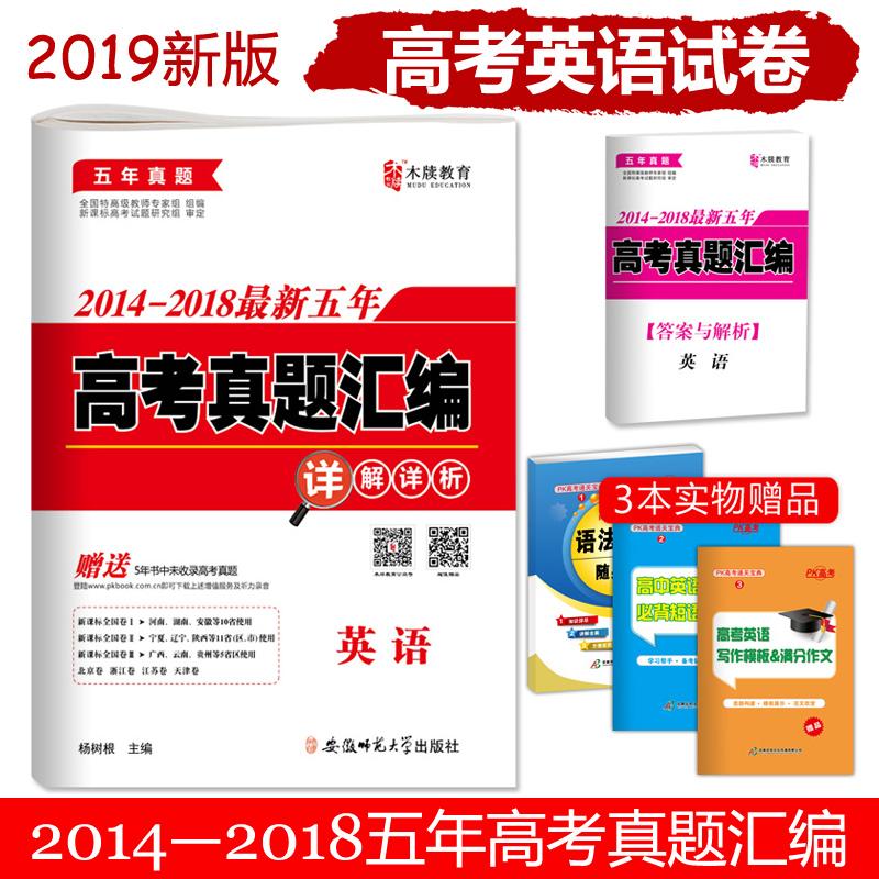 2014-2018五年高考真题汇编 英语 全国卷高考英语 5年高考试卷试题详解高考英语