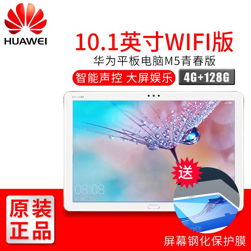 华为平板电脑M5青春版 BAH2-W09D(4G+128G) 10.1英寸WiFi版香槟金 新店钜惠价 支持7天退换货 下单返卷