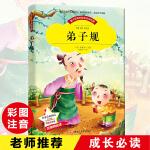 弟子规 彩图注音版 小学生一二三年级课外读物儿童文学书籍6-7-8-10-12岁读物名著童话故事畅销书籍