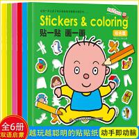 贴一贴画一画(全6册)内附432张彩色贴纸!中英对照英语图画绘本0-3-6岁基础填色涂色画画书入门 左右脑开发思维训练益