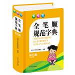 小学生全笔顺规范字典(彩色版)