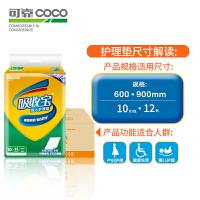 可靠吸收宝成人护理垫老人用60x90隔尿垫一次性床垫纸尿布尿不湿