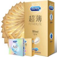 Durex 杜蕾斯 避孕套 男用 安全套 超薄 计生用品 特惠套装 超薄12只+倍滑超薄2只+air空气套1只成人用品