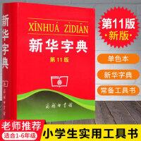 正版 新华字典 第11版 单色本 商务印书馆