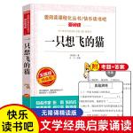 正版包邮 一只想飞的猫 中小学生青少年版课外书 五六七八年级推荐必读书目世界名著中小学生畅销书籍