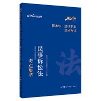 中公教育2020国家统一法律职业资格考试:民事诉讼法考点集萃