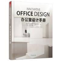 办公室设计手册(引进版)(汇集诸多不同类型办公空间的改造和新建项目,包含大量珍贵的参考案例,设计师必备实用手册)