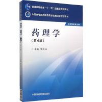 药理学(第四版)(全国高等医药院校药学类第四轮规划教材)