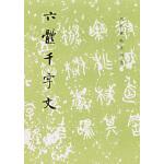 历代碑帖法书选・六体千字文(1.13)