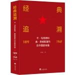 经典追溯――卡・马克思和弗・恩格斯著作在中国的传播(1899-1949)
