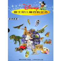 迪士尼儿童百科全书 科学系列