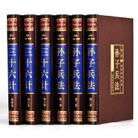 孙子兵法与三十六计全套原著正版线装珍藏版原著文白对照全集6册装 中国历史军事珍藏图书籍注释译文