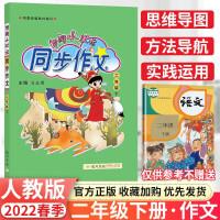 201春黄冈小状元同步作文二年级下册 人教版RJ版 课本同步作文