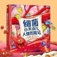 正版 细菌小不点儿人体历险记精装本 少儿医学科普绘本故事读物 宝宝生理知识图画书 儿童百科全书籍 3至6岁亲子共读