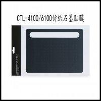 数位板 影拓CTL472/672/4100/6100临摹磨砂贴膜仿纸石墨贴膜