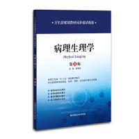 卫生部规划教材同步精讲精练医学八版:病理生理学(第八轮)