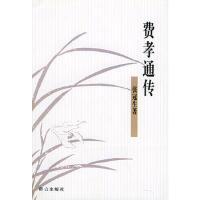 【二手书8成新】费孝通传 张冠生 群言出版社