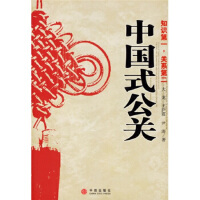 【正版二手书9成新左右】中国式公关 大龙 等 中信出版社,中信出版集团