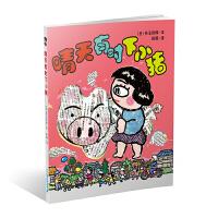 正版晴天有时下猪系列全彩漫画书儿童日本小说日本荒诞儿童文学故事经典晴天有时会下小猪骑在白墙上的童年