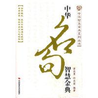 【二手旧书9成新】 中华名句智慧金典 黄亚男,许长荣著 中国时代经济出版社 9787802217874