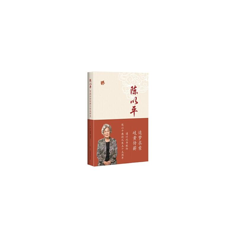 [二手旧书9成新],陈以平肾病治验传薪与临床研究,张春崧,刘玉宁,9787547829646,上海科学技术出版社 正版书籍,可开发票,注意售价与书籍详情内定价的关系
