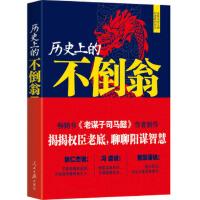 [二手旧书9成新]历史上的不倒翁,秦涛,9787511520487,人民日报出版社