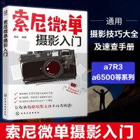 正版 索尼微单摄影入门 微单摄影技巧 索尼摄影教程技巧书籍 摄影入门单反相机使用说明教程 SONY单反教程书 索尼微单