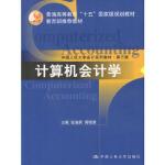 计算机会计学(教育部推荐教材)(中国人民大学会计系列教材 第三版)