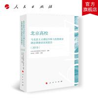 北京高校马克思主义理论学科与思想政治理论课建设发展报告(2019)