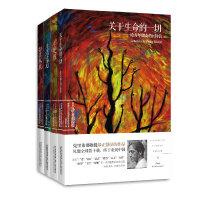 """克里希那穆提""""致青年""""经典四卷(关于生命,关于世界,关于成长,关于生活。--《生死书》+《如其本来》+《关于生命的一切"""