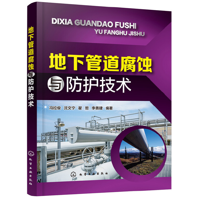 地下管道腐蚀与防护技术 内容丰富,独到工程实践理论、经验与实例,实用技术参考书!