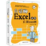 白�聊Excel函���用100例