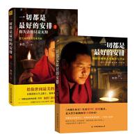 【正版现货】加措活佛哲学书2册:一切都是最好的安排(1-2) 百万册畅销书 逆境求生学巨著