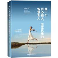 【二手书8成新】做一个内心强大、淡定优雅的智慧女人 潘鸿生 北京工业大学出版社
