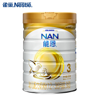 雀巢(nestle)能恩 幼儿配方奶粉 3段 900克