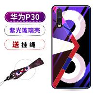 华为p30手机壳p30pro保护套全包防摔P20pro紫光玻璃p20硅胶挂绳女