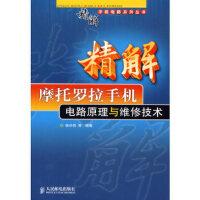 【二手旧书9成新】精解摩托罗拉手机电路原理与维修技术 张兴伟人民邮电出版社 9787115137937